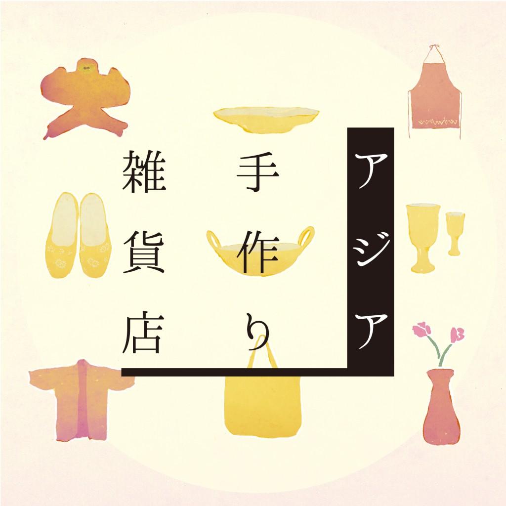 【終了】当店期間限定店舗@東京ソラマチ <br>2014.10.23(thu) &#8211; 11.5(wed)
