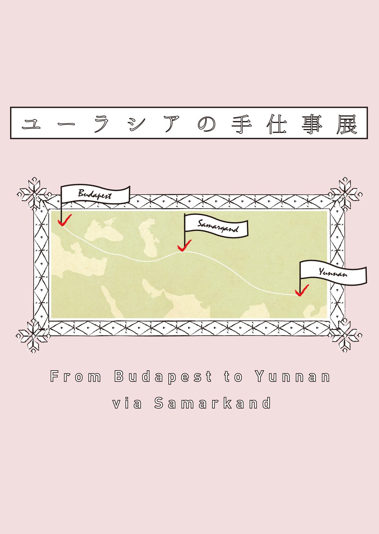 【終了】谷中3店舗合同企画・ユーラシアの手仕事展</br> 2014.10.19(sun) &#8211; 10/29(wed)