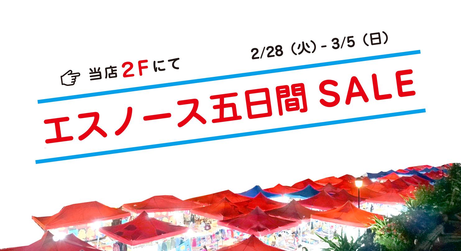 エスノースギャラリー5日間SALE  <br>2017年2月28日(火) 〜 3月5(日)
