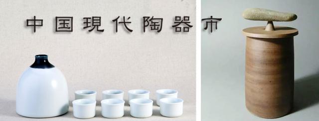 中国現代陶器市 <br>2017年6月28日(水) 〜 7月9日(日)