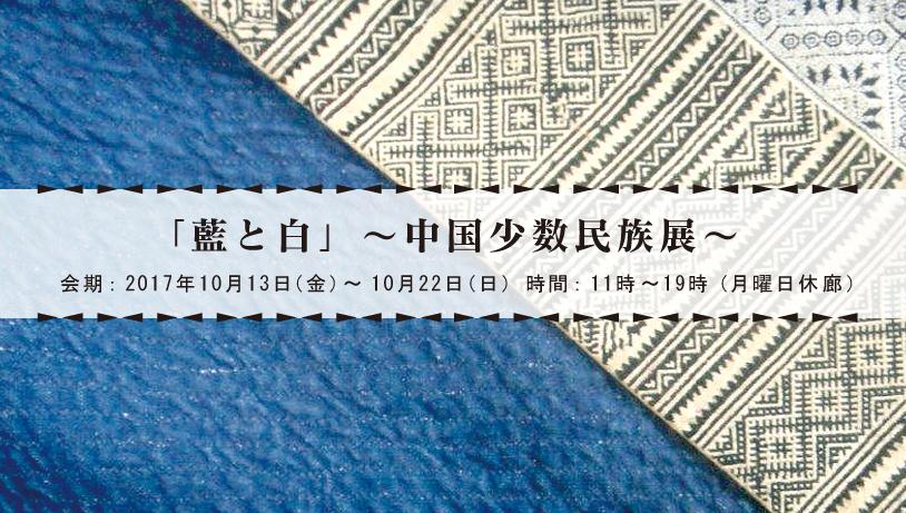 「藍と白」〜中国少数民族展〜</br>2017年10月13日(金) 〜 10月22日(日)