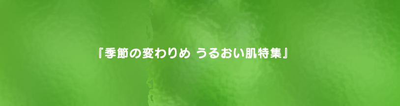 季節の変わりめ うるおい肌特集<br>2017年9月5日(火)〜9月18日(月)