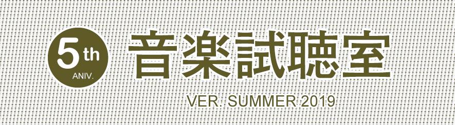 エスノースギャラリー 5周年記念 <br>NB音楽試聴室〜SUMMER 2019 FINAL〜<br>2019年8月6日(火) – 8月18日(日)