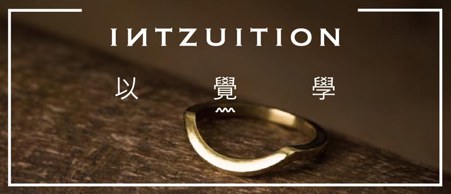 以覺學 INTZUITION <br>〜台湾アクセサリーブランド特集〜<br> 2021年5月28日(金)〜6月27日(日)