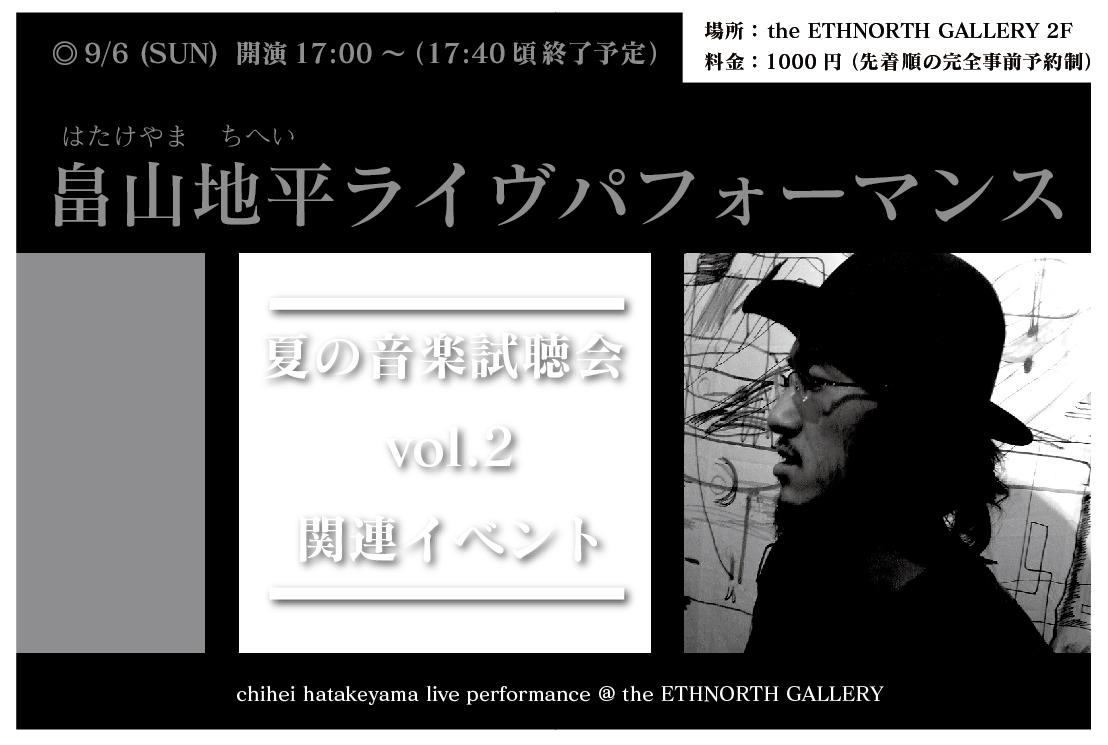 【終了】Chihei Hatakeyamaのライヴを当店2階にて開催!2015.9.6(sun)