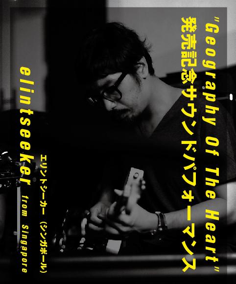 【終了】elintseekerの発売記念ライヴを当店2階にて開催!2015.9.12(sat)