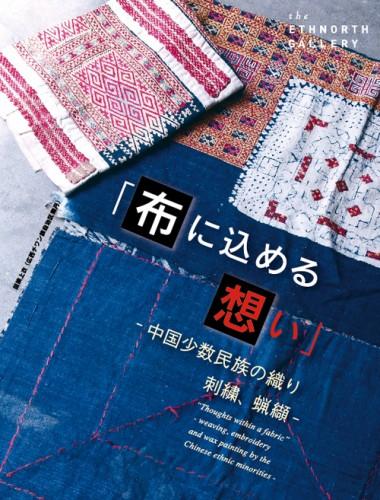 【終了】「布に込める想い」-中国少数民族の織り、刺繍、臈纈- 2014.07.02(wed) – 7.24(thu)