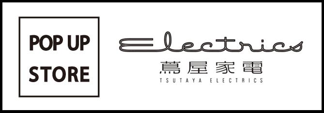 POP UP STORE<br>@二子玉川 蔦屋家電<br>2019年1月15日(火) – 2月28日(木)
