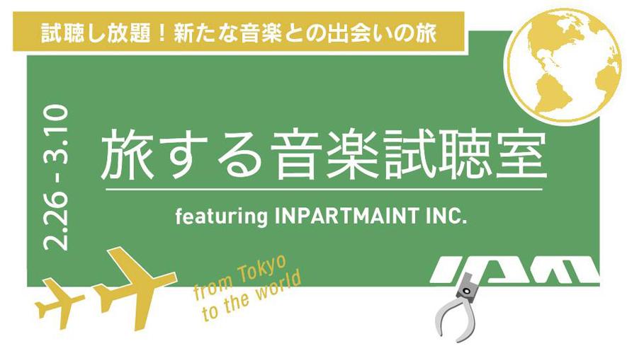旅する音楽試聴室<br>feat. Inpartmaint inc.<br>2019年2月26日(火) – 3月10日(日)