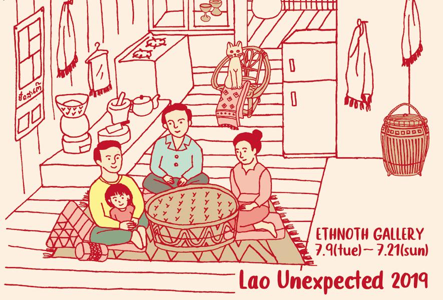 Lao Unexpected 2019<br>〜ラオス人の家にお邪魔しました〜<br>2019年7月9日(火) – 7月21日(日)