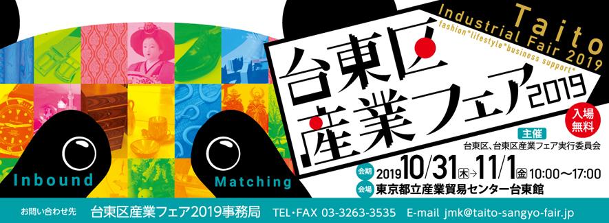 台東区産業フェア 2019<br>〜当社も出展します〜<br>2019年10月31日(木) – 11月1日(金)