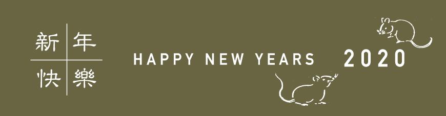 HAPPY NEW YEAR 2020<br>〜明けましておめでとうございます〜<br>2020年1月1日(水)