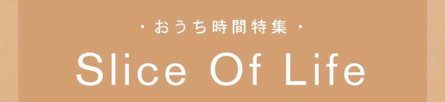 Slice Of Life「おうち時間特集」に参加しています<br>@三越伊勢丹 5店舗<br>2020年9月16日(水) 〜 9月29日(火)